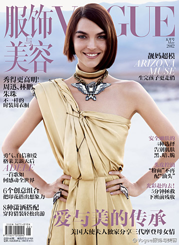 Vogue China May 2012 - Arizona Muse