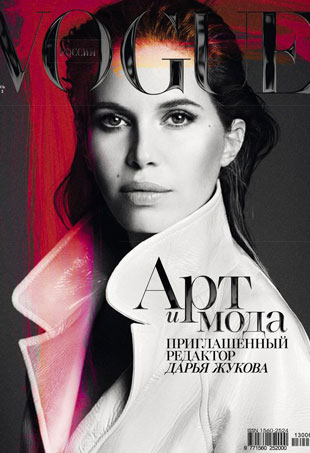 Vogue Russia's Art Issue Cover Looks Very 'Interview' and That's a Good Thing (Forum Buzz)
