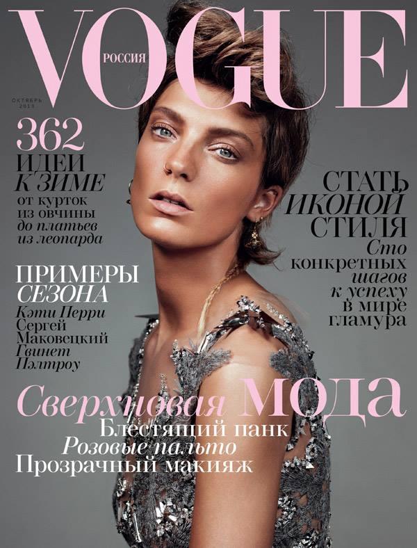 Image: VogueRussia