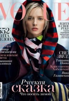 Daria Strokous Graces Vogue Russia's November Cover (Forum Buzz)