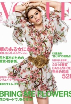 Ondria Hardin Looks Cute on Her Very First Vogue Cover (Forum Buzz)
