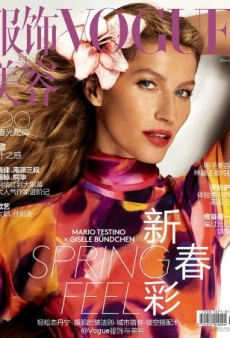 Gisele Bündchen Lands Her Second Vogue Cover This Month (Forum Buzz)