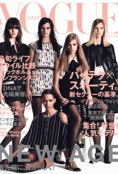 Vogue Japan's April Cover Resembles 'America's Next Top Model' (Forum Buzz)