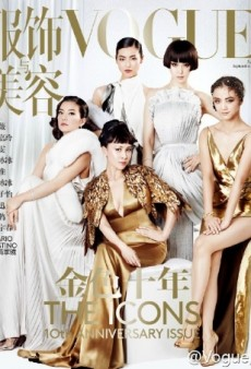 Vogue China Celebrates Its 10th Anniversary with a 'Tragic' Cover (Forum Buzz)