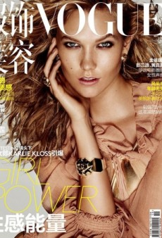 Karlie Kloss Serves Supermodel Realness on Vogue China's October Cover (Forum Buzz)