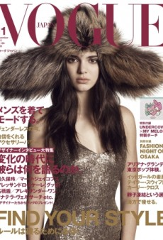 Kendall Jenner's First Solo Vogue Cover Has Landed! (Forum Buzz)