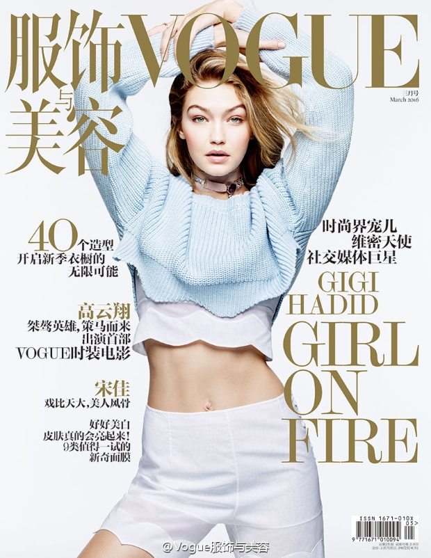 Vogue China March 2016 : Gigi Hadid by Sølve Sundsbø