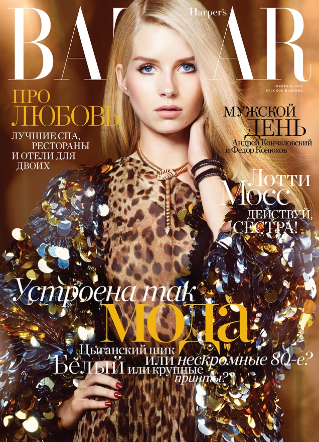 Harper's Bazaar Russia February 2017 : Lottie Moss by Rachell Smith