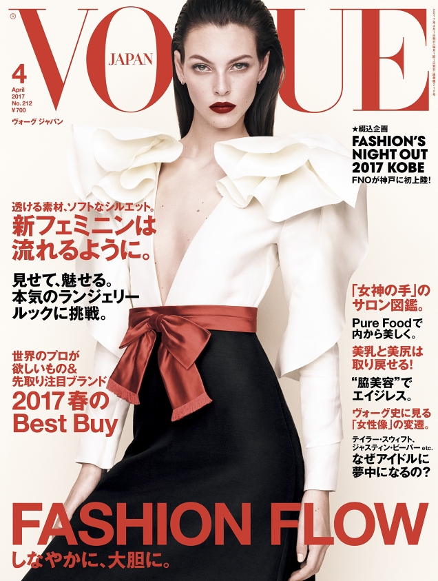 Vogue Japan April 2017 : Vittoria Ceretti by Luigi & Iango