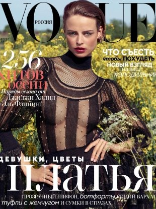 Vogue Russia August 2017 : Birgit Kos by Olivier Zahm