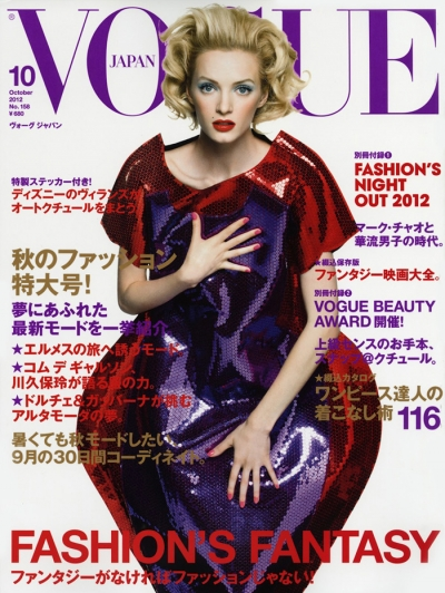 Vogue Japan