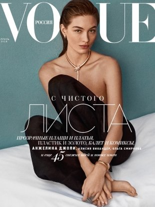 Vogue Russia April 2018 : Grace Elizabeth by Giampaolo Sgura